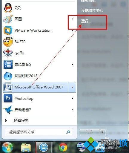 win7打开文件安全警告怎么关闭